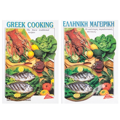 GREEK RECIPES COOK BOOK, IN ENGLISH OR GREEK TEXT